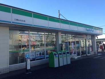 ファミリーマート三郷みなみ店の画像1