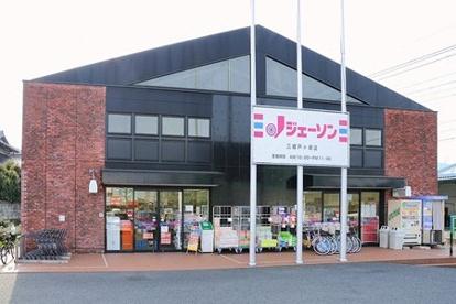 ジェーソン三郷戸ケ崎店の画像1
