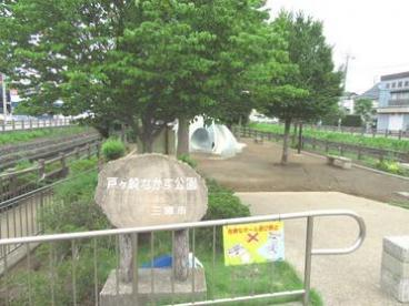 戸ヶ崎なかす公園の画像1