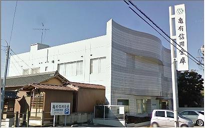 亀有信用金庫 高州支店の画像1