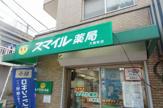 スマイル薬局大森町店