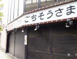 九州創作居酒屋 ごちそうさま