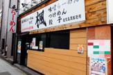 らーめん 楓 平和島店