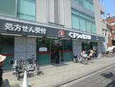 くすりの福太郎 大島駅前店