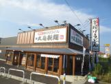 丸亀製麺伊勢原