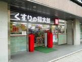 くすりの福太郎茅場町店
