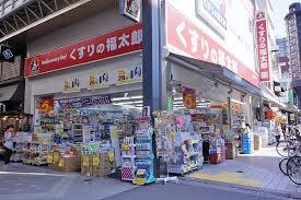 くすりの福太郎浅草店の画像