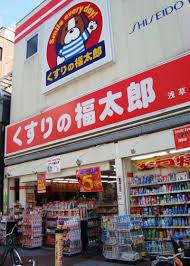 くすりの福太郎浅草店の画像2