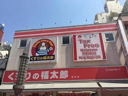 くすりの福太郎浅草店の画像3