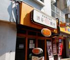 渋谷餃子 大森店