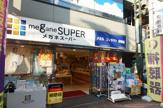 メガネスーパー 梅屋敷店