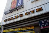 ゴールドジム サウス東京アネックス(大森)