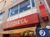 さぼてんデリカ梅屋敷店