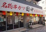 串カツ田中 元住吉店