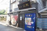 麺屋 㐂龍