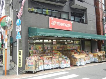 おかしのまちおか 中板橋店の画像1