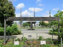 中曽根公園
