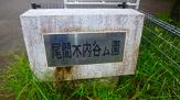 尾間木内谷公園