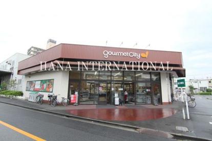 グルメシティ 柴又店の画像1