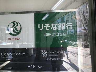 りそな銀行 梅田北口支店の画像1