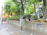 池上三丁目児童公園