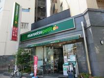 マルエツ プチ 護国寺駅前店