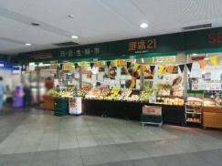 鮮場21航空公園店の画像1