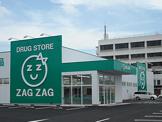 ザグザグ 高屋店