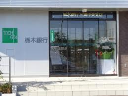 栃木銀行三郷中央支店の画像1