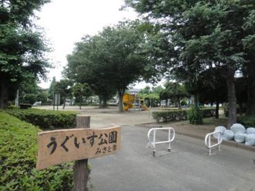 うぐいす公園の画像1