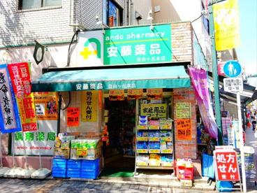安藤薬品 自由が丘南口店の画像1
