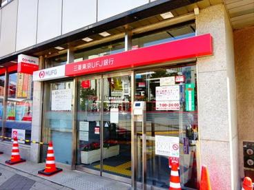 三菱東京UFJ銀行 自由が丘駅前支店の画像1