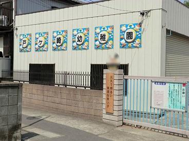 戸ケ崎幼稚園の画像1