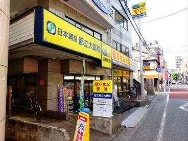 日本調剤 都立大薬局の画像1