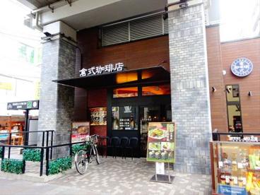 倉式珈琲店 都立大学駅前店の画像1