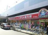 くすりの福太郎 東向島店
