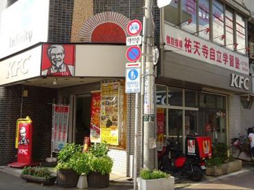 ケンタッキーフライドチキン 祐天寺店の画像1