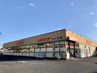 しみずスーパー 小八木店の画像1