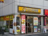 CoCo壱番屋 東急祐天寺駅前店