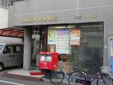 目黒五本木郵便局