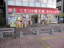 くすりの福太郎吉川駅前店