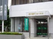 栃木銀行 吉川支店