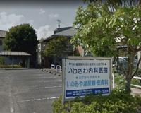 岩澤内科医院