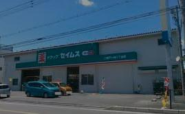 セイムス三郷戸ヶ崎店1丁目の画像1