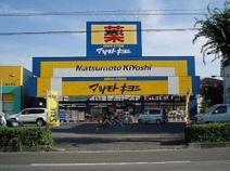 ドラッグストア マツモトキヨシ 八潮中央店
