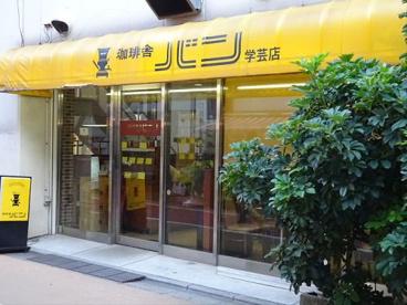 珈琲舎バン 学芸店の画像1