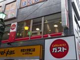 ガスト 学芸大学店
