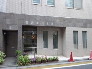 徳永歯科医院の画像1