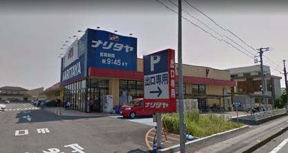 ナリタヤ 小深町四街道店の画像1