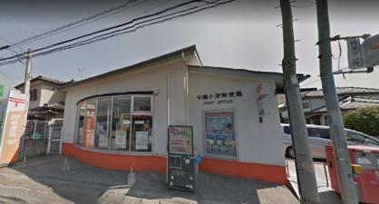 千葉小深郵便局の画像1